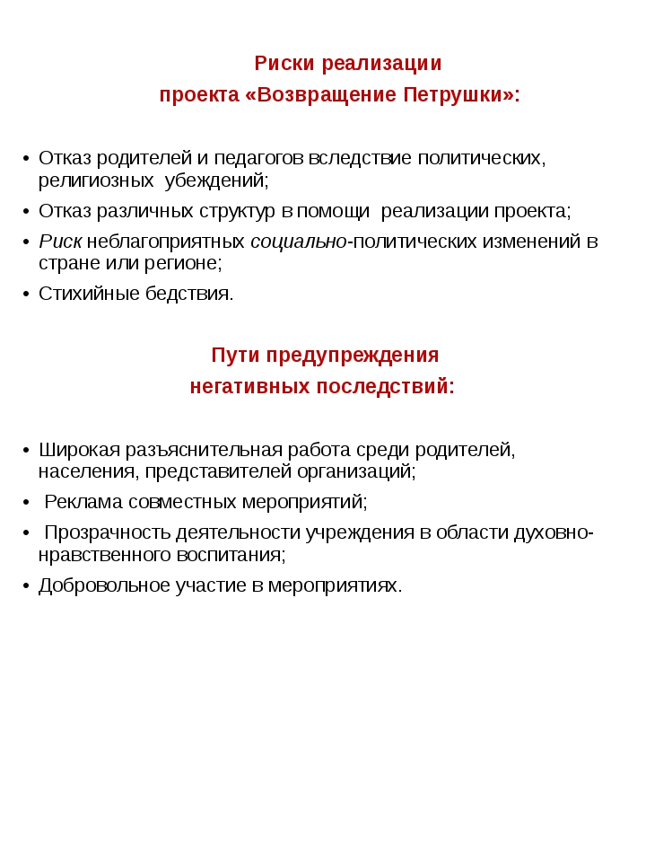 Риски реализации проекта «Возвращение Петрушки»: Отказ родителей и педагогов...