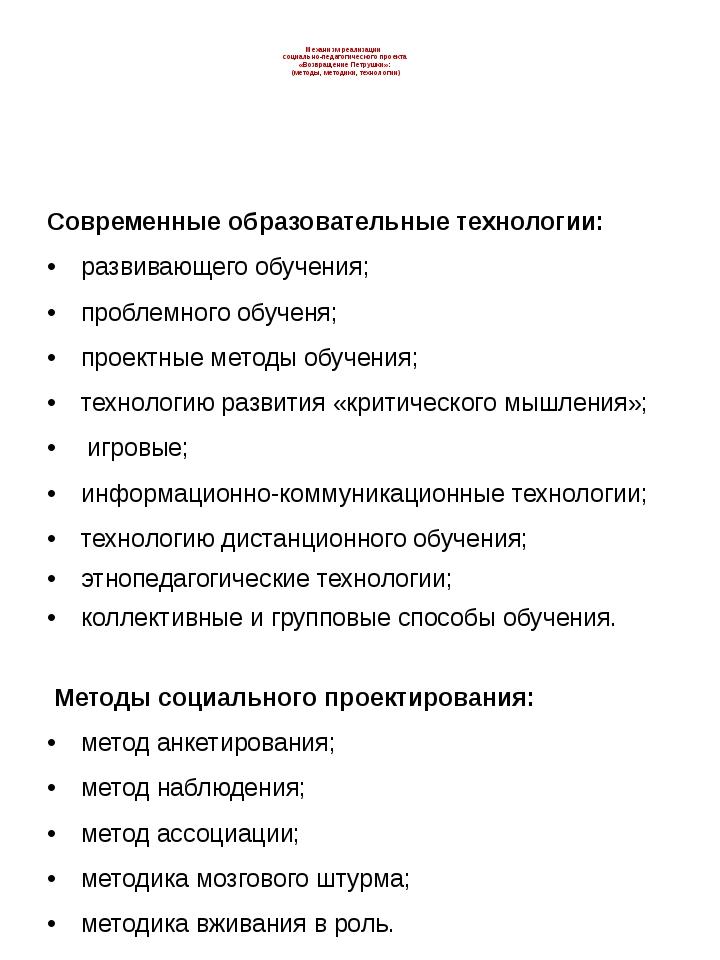 Механизм реализации социально-педагогического проекта «Возвращение Петрушки»...