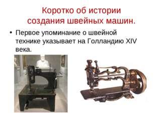 Коротко об истории создания швейных машин. Первое упоминание о швейной техни
