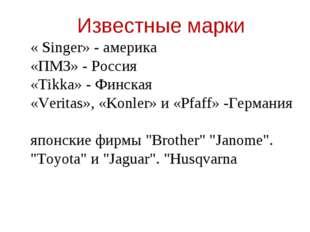 Известные марки « Singer» - америка «ПМЗ» - Россия «Tikka» - Финская «Veritas