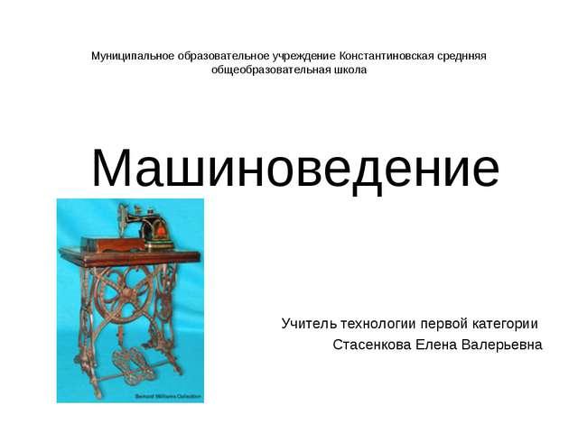 Муниципальное образовательное учреждение Константиновская среднняя общеобразо...