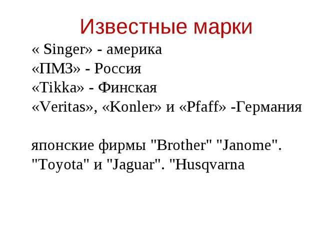 Известные марки « Singer» - америка «ПМЗ» - Россия «Tikka» - Финская «Veritas...