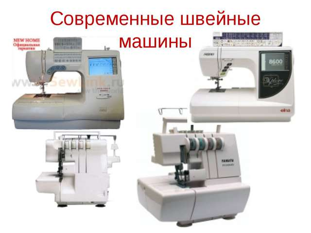 Современные швейные машины