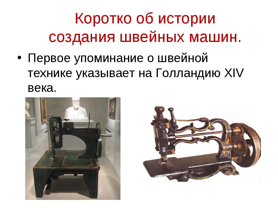 Коротко об истории создания швейных машин. Первое упоминание о швейной техни...