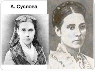 А. Суслова