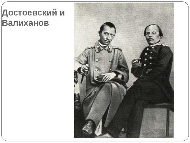 Достоевский и Валиханов