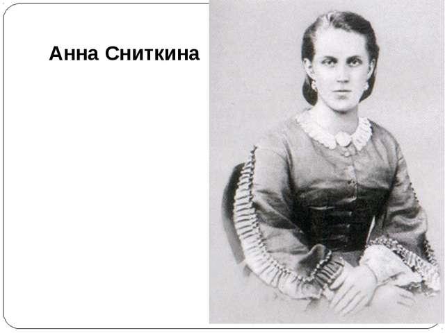 Анна Сниткина