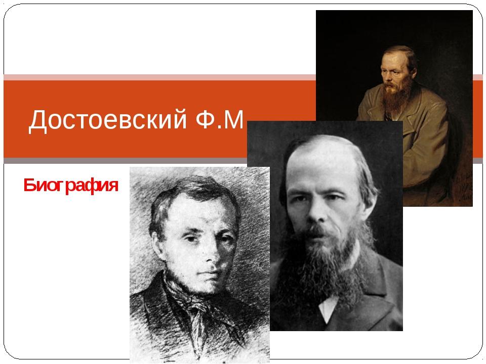 Биография Достоевский Ф.М.