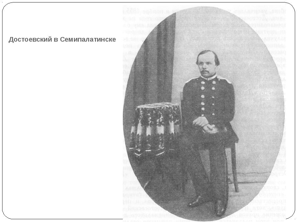 Достоевский в Семипалатинске