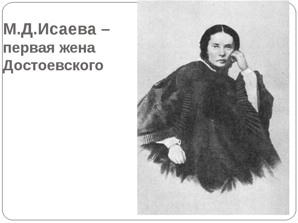 М.Д.Исаева – первая жена Достоевского