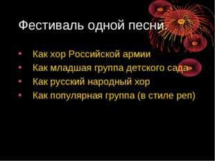 Фестиваль одной песни. Как хор Российской армии Как младшая группа детского с