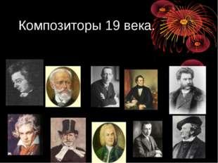 Композиторы 19 века.