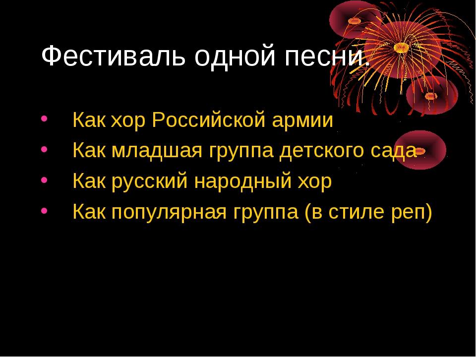 Фестиваль одной песни. Как хор Российской армии Как младшая группа детского с...