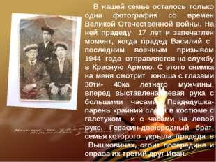 В нашей семье осталось только одна фотография со времен Великой Отечественно