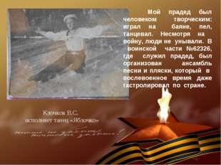 Клочков В.С. исполняет танец «Яблочко» Мой прадед был человеком творческим: