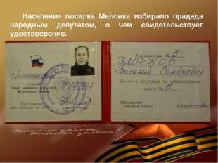 Население поселка Меловка избирало прадеда народным депутатом, о чем свидете