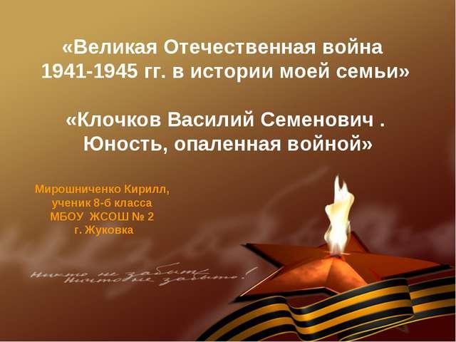 «Великая Отечественная война 1941-1945 гг. в истории моей семьи» «Клочков Вас...