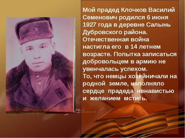 Мой прадед Клочков Василий Семенович родился 6 июня 1927 года в деревне Салы...