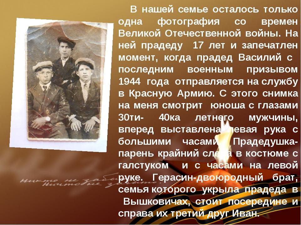 В нашей семье осталось только одна фотография со времен Великой Отечественно...