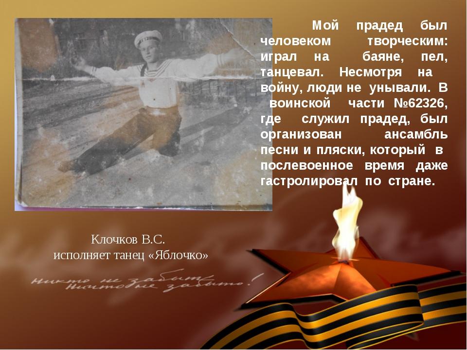 Клочков В.С. исполняет танец «Яблочко» Мой прадед был человеком творческим:...