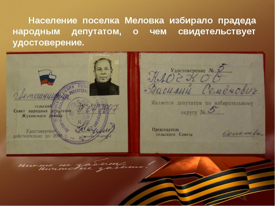 Население поселка Меловка избирало прадеда народным депутатом, о чем свидете...