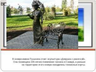 В сквере имени Пушкина стоит скульптура «Девушка с ракеткой». Она посвящена