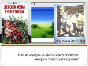 Кто из самарских помещиков является автором этих произведений?