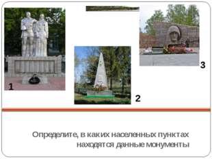 Определите, в каких населенных пунктах находятся данные монументы 1 2 3