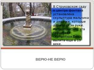 ВЕРЮ-НЕ ВЕРЮ В Струковском саду на входе с улицы Красноармейской в центре фон
