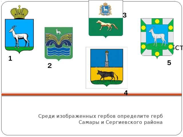 Среди изображенных гербов определите герб Самары и Сергиевского района 1 2 3...