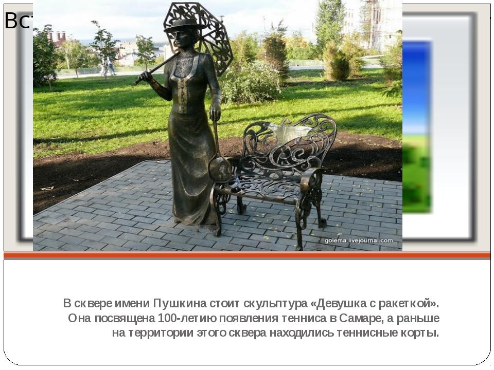 В сквере имени Пушкина стоит скульптура «Девушка с ракеткой». Она посвящена...