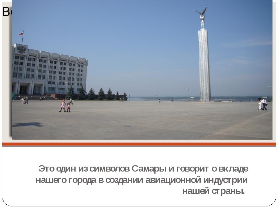 Это один из символов Самары и говорит о вкладе нашего города в создании авиа...