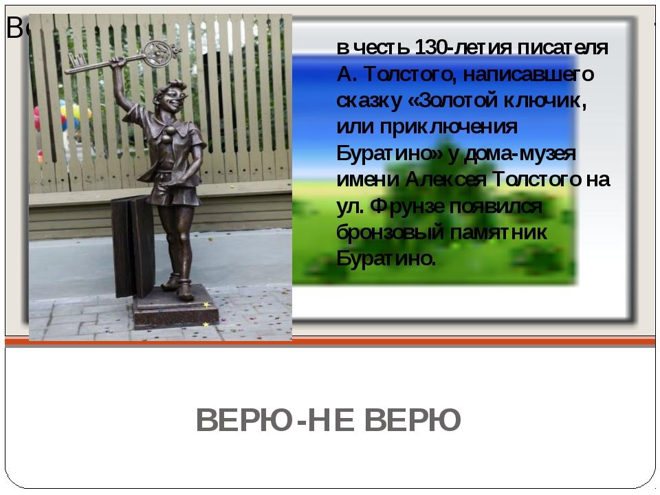 ВЕРЮ-НЕ ВЕРЮ в честь 130-летия писателя А. Толстого, написавшего сказку «Зол...