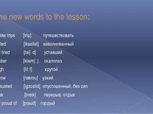 The new words to the lesson: To take trips [trip] путешествовать Excited [iks