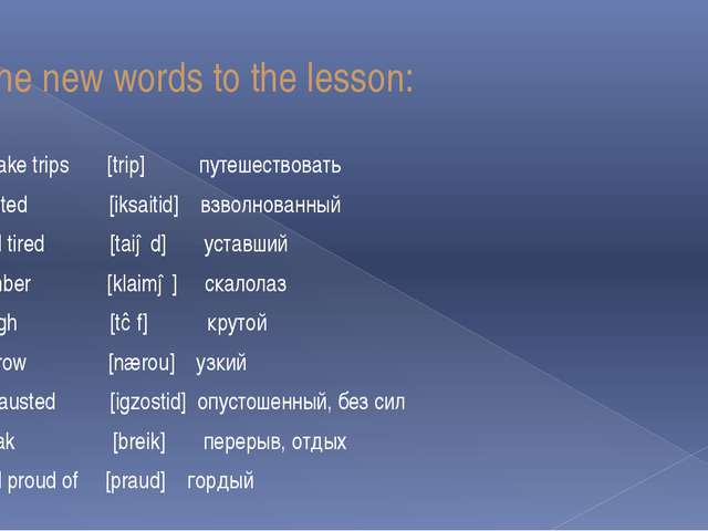 The new words to the lesson: To take trips [trip] путешествовать Excited [iks...