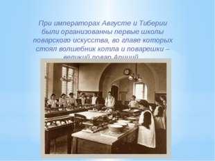При императорах Августе и Тиберии были организованны первые школы поварского