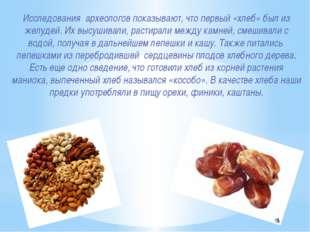 Исследования археологов показывают, что первый «хлеб» был из желудей. Их выс