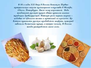 В 90-е годы XIX века в России возникли Первые практические школы кулинарного
