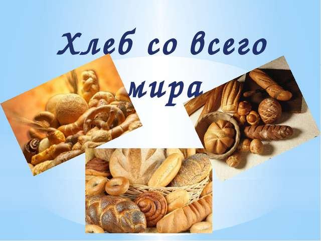 Хлеб со всего мира