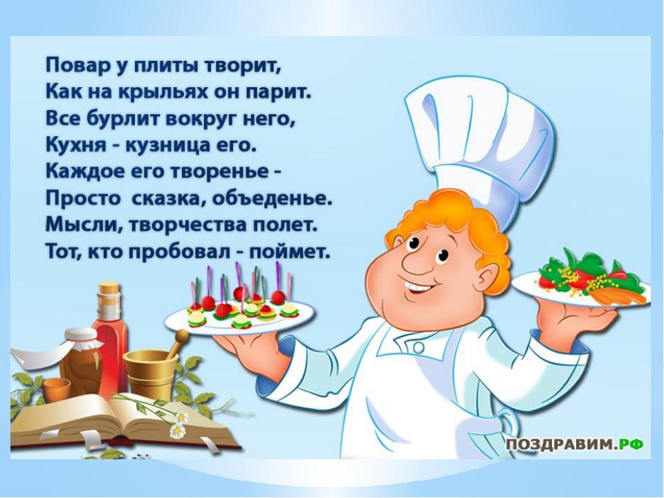 Поздравление пекарей в стихах конце