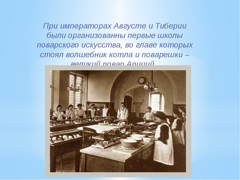 При императорах Августе и Тиберии были организованны первые школы поварского...