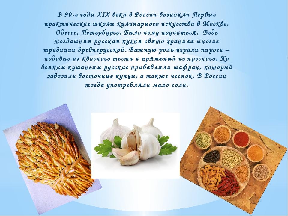 В 90-е годы XIX века в России возникли Первые практические школы кулинарного...
