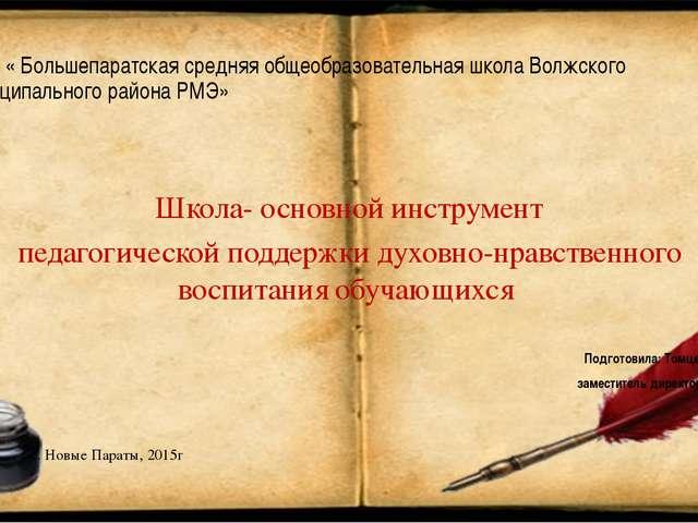 МОУ « Большепаратская средняя общеобразовательная школа Волжского муниципальн...