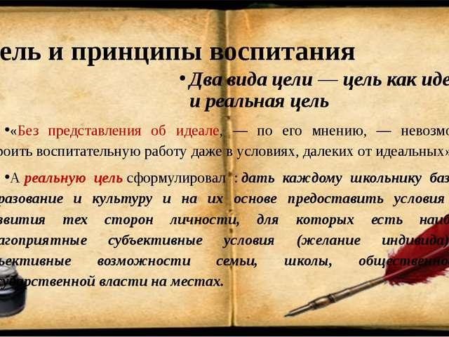 Цель и принципы воспитания Два вида цели—цель как идеал и реальная цель «Б...