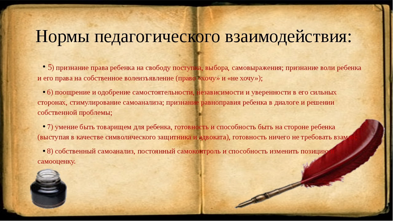 Нормы педагогического взаимодействия: 5) признание права ребенка на свободу...