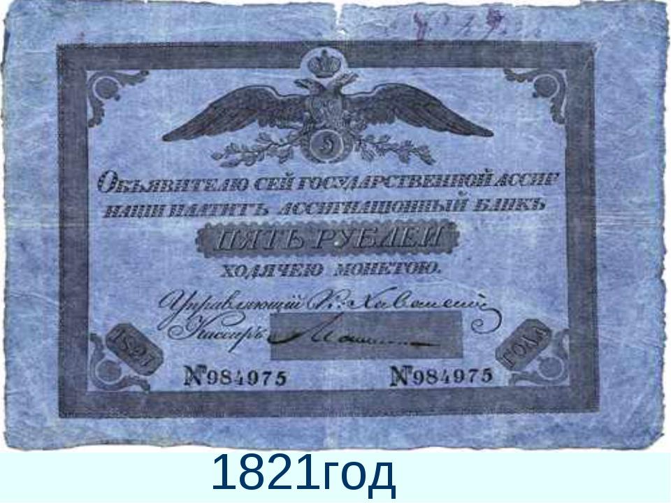 1821год
