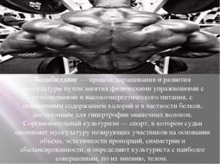 Бодибилдинг— процесс наращивания и развития мускулатуры путем занятия физиче