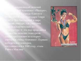 Первый американский женский национальный чемпионат «Phisique», был проведён в