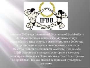 В начале 2000 года International Federation of Bodybuilders & Fitness.пыталас