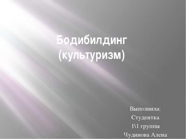 Бодибилдинг (культуризм) Выполнила: Студентка 1\1 группы Чудинова Алена
